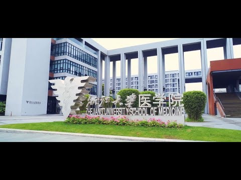 Zhejiang University School of Medicine 浙大医学院