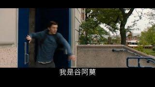 #599【谷阿莫】5分鐘看完2017鋼鐵人戲份很多的電影《蜘蛛人:返校日》