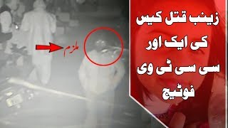 Another CCTV footage of Zainab murderer | 24 News HD