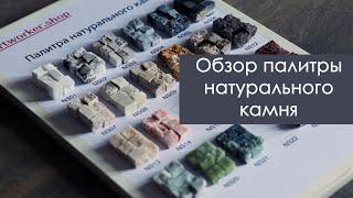 Обзор палитры натурального камня Natural Mosaic