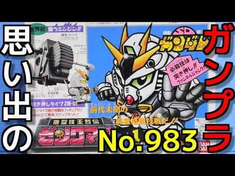 983 ゼンクマン No.1 νガンダム   『世界初 闘うエンジン!! 格闘技王列伝 ゼンクマン』