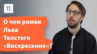 Лев Толстой против судов — Борис Прокудин / ПостНаука