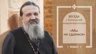 «Мы не сдаемся». Беседа отца Андрея Лемешонка с прихожанами 26 марта 2019 года