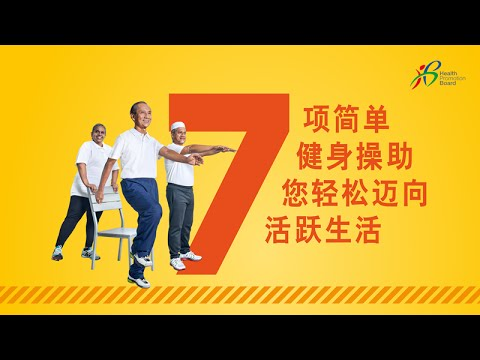 7 Easy Exercises to an Active Lifestyle (Full Version in Chinese)