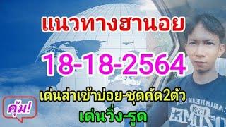 หวยฮานอย18-10-2564,เลขเด่น,ชุดเด่นตัวเดียว,เด่นล่านอย