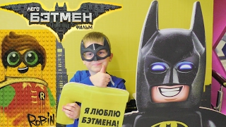 ЛЕГО ФИЛЬМ: БЭТМЕН 2017! Смотреть ОБЗОР, ЭПИЗОДЫ мультика The LEGO Batman Movie! Happy Meal Бэтмен