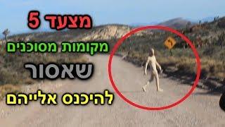 מצעד 5 מקומות מסוכנים שאסור להיכנס אלייהם (אי שלם רק של נחשים?!)