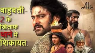 Bahubali-2 के खिलाफ थाने में शिकायत, जाति विशेष को डायलॉग से आपत्ति..Complaint against Bahubali-2...