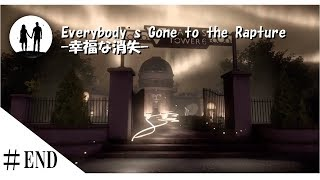 Everybody's Gone to the Rapture –幸福な消失 1984年、イギリスのシュ...
