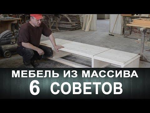 Покупка мебельных фасадов из сосны от производителя