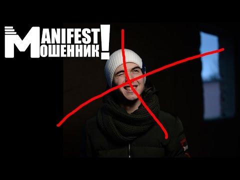 Manifest Channel - МОШЕННИК!!! Манифест кидает с рекламой - ДОКАЗАТЕЛЬСТВО!
