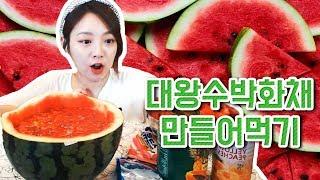 figcaption [여름특집] 시원한 대왕수박화채 만들어먹기 디저트 먹방!!! 슈기♬ Mukbang