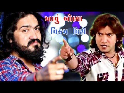 Download Vijay Suvada Vs Vikram Thakor Ram Mane Prem Karnara Bewfa Malya