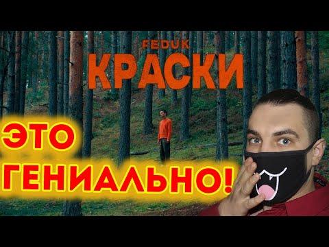 FEDUK — КРАСКИ (ПРЕМЬЕРА КЛИПА 2020) | Реакция