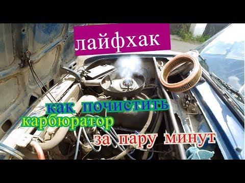 лайфхак: как почистить карбюратор за 0 рублей и 5 минут