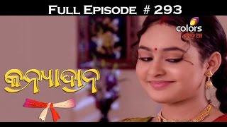 Kanyadaan - 6th November 2015 - କନ୍ୟାଦାନ୍ - Full Episode