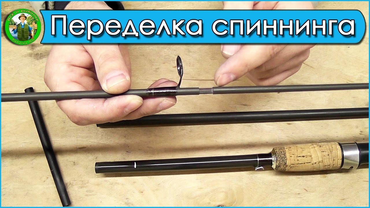 Лучшие ✚ ➤ цены на спиннинговые удилища, спиннинги ➡ бесплатная доставка по украине и киеву ☎ (044) 303-98-98.