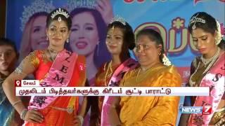 Actress Kousalya talk about Salem transgender beauty pageant | News7 Tamil