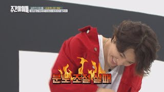Weekly Idol EP.368 Aren t you getting angry too suddenly