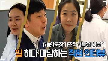 [생명나눔 인터뷰] 일 하다 대답하는 직원 인터뷰!!  feat.(재) 한국장기조직기증원