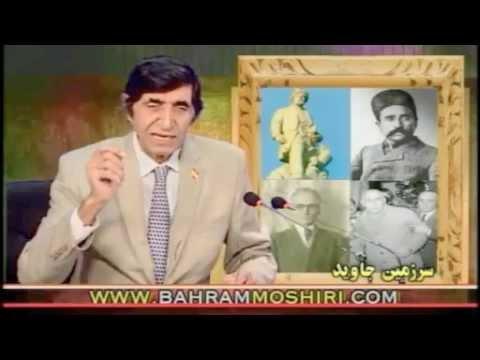 Bahram Moshiri, بهرام مشيري « دانشمندان اتمي ـ کوانتم »؛