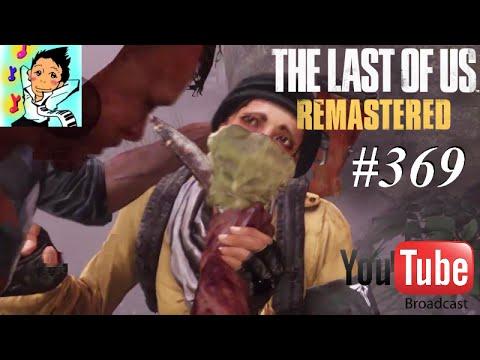 #369【YoutubeLive】ラストオブアス!マルチプレイ実況 - YouTube