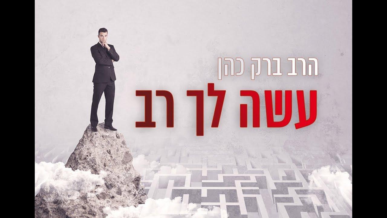 הרב ברק כהן - מוסר מפרקי אבות | שיעור 11 - עשה לך רב