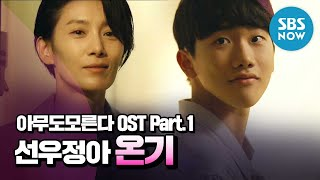 Nobody Knows OST 1