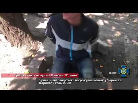 Телеканал АНТЕНА: Зірвав з шиї ланцюжок і погрожував ножем