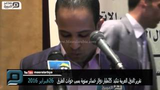 مصر العربية | تقرير:الدول العربية تتكبد 25مليار دولار خسائر سنوية بسبب حوادث الطرق