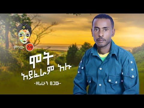 Ethiopian Music :