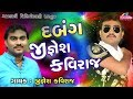 Jignesh kaviraj Non Stop Live Garba 2019 Part-3 | Hit Gujarati Garba | Mahakali Videography