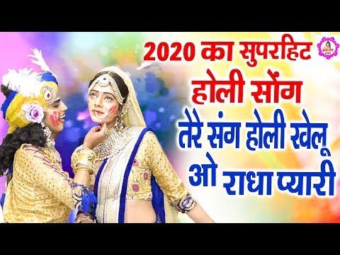 2020 का सुपरहिट होली सांग | तेरे संग होली खेलु ओ राधा प्यारी | Holi Bhajan | Shyam Bhajan Sonotek