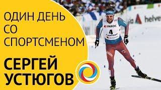«Один день со спортсменом: Сергей Устюгов»