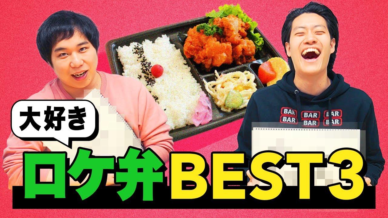 好きなロケ弁ベスト3!!有名カレー弁当特別バージョンがウマすぎる!?【霜降り明星】