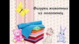 Фигурки животных из полотенец//DIY🐻🐇🐈