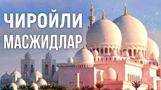 ЭНГ ЧИРОЙЛИ 10 ТА МАСЖИДЛАР / УЗБЕК ТИЛИДА / TOP 10 MOSQUES / QIZIQARLI DUNYO