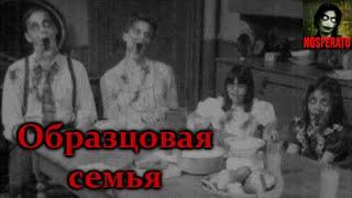 Истории на ночь - Образцовая семья