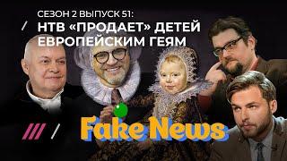 Fake News 51 Участников митингов посадили после вранья Киселева и Ко