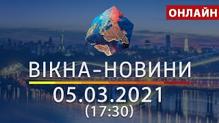 ПОСЛЕДНИЕ НОВОСТИ УКРАИНЫ И МИРА   05.03.2021   ОНЛАЙН   Вікна-Новини