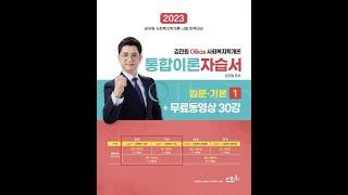 #Event_무료_공무원사회복지학개론_최근7개년기출분석…