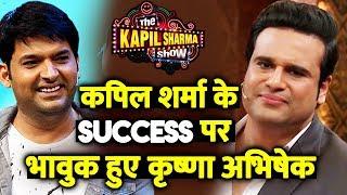 The Kapil Sharma Show के Success पर Krushna Abhishek हुए भावुक