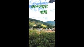 초절정 뷰 맛집☆ |산너미목장 캠핑 |차박성지 |#Sh…