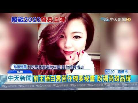 20190805中天新聞 美女軍團打選戰 2前主播加入韓國瑜團隊