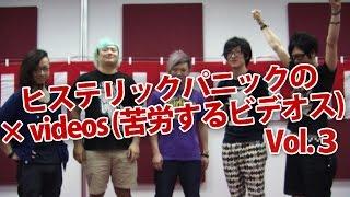 ヒステリックパニックの × videos(苦労するビデオス) Vol.3