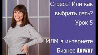 Какую социальную сеть выбрать? МЛМ в интернете.SMM