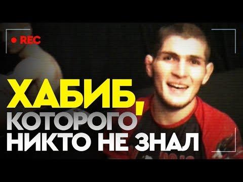 Khabib before his 1st UFC fight