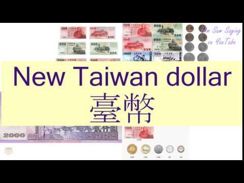 """NEW TAIWAN DOLLAR"" in Cantonese (臺幣) - Flashcard - YouTube"
