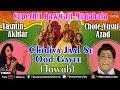 Chidiya Jaal Se Ood Gayee (Jawab) Full Video Song | Qawwali Muqabla | Singer : Yasmin Akhtar