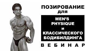 Позирование в Men's Physique и классического бодибилдинга, Вебинар